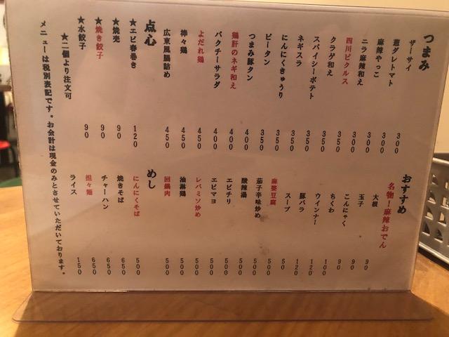 居酒屋使い出来る中華料理店!「四川大衆 ハオワール」(神保町)
