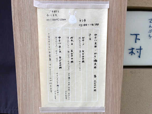 ランチの6,000円コースを堪能!「てんぷら 下村」(新御徒町)