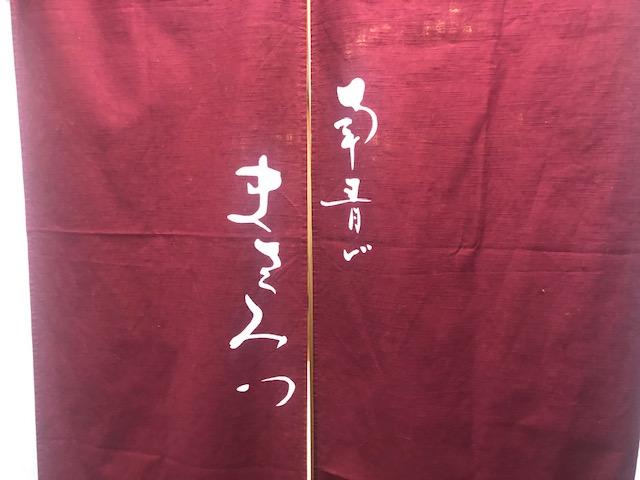 住所非公開!完全紹介制の「南青山 まさみつ」天ぷらを堪能する(都内某所)