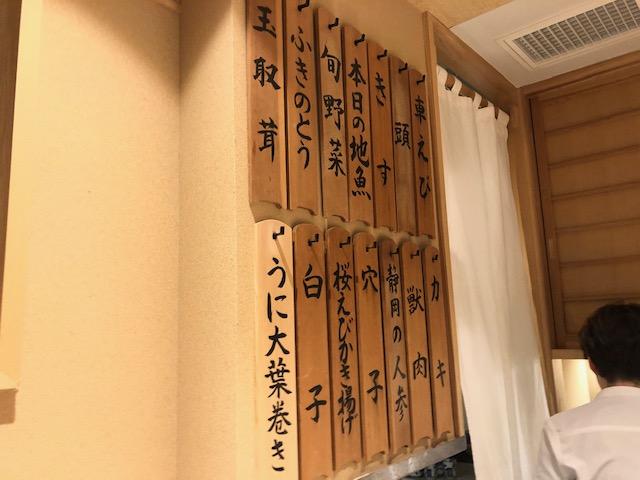予約困難!「日本橋 蕎ノ字(そのじ)」(人形町)でランチコースを堪能
