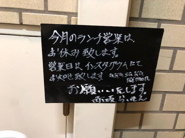 本家を超える焼肉屋!「らいもん」(赤坂)で極上肉を堪能して来た