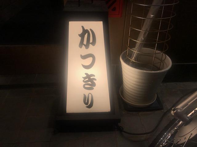再訪問!「かつきり 」(月島)でポーションデカイ串焼きを楽しむ
