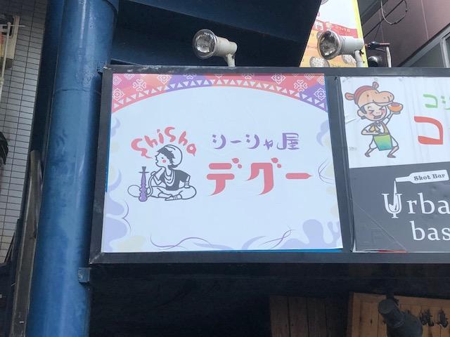 錦糸町で水タバコを楽しむなら「シーシャ屋デグー」