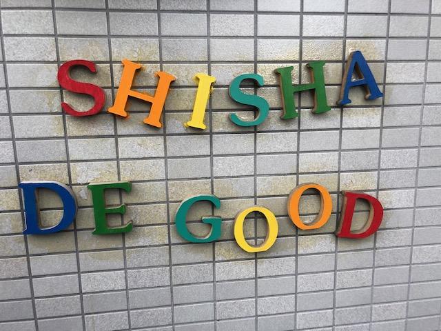 とうとう錦糸町にもシーシャ屋がオープンした。その名も「シーシャ屋デグー」。私が住む東東京エリアにはシーシャ専門店が少なく、吸いたい時にお店が遠かったりと困ってた。最近は滅法神保町の「ベー太」でシーシャを吸う事は多いけど・・・現在東京都内だけでも100店舗あると言われ、今後増えていく事は間違い無いでしょう!自分もシーシャ店やってみたいなぁ〜と、思った事があったけどオーナーさんに話を聞くと大変そうだし、吸うのと提供するのでは訳が違うとの事(笑)