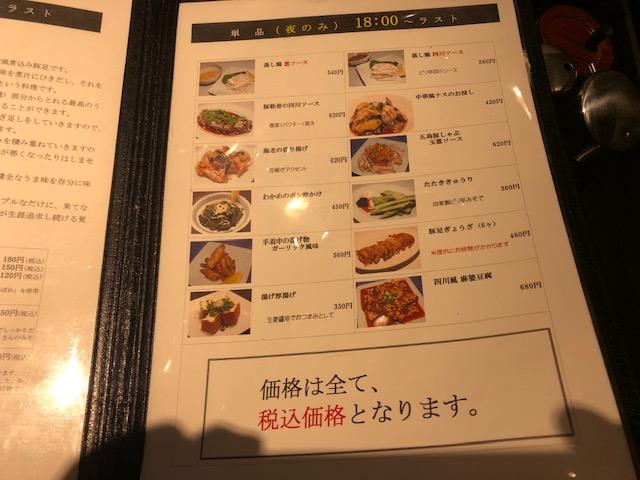 名物の台湾式豚足煮込みを堪能する!「釘本食堂」(博多・呉服町)