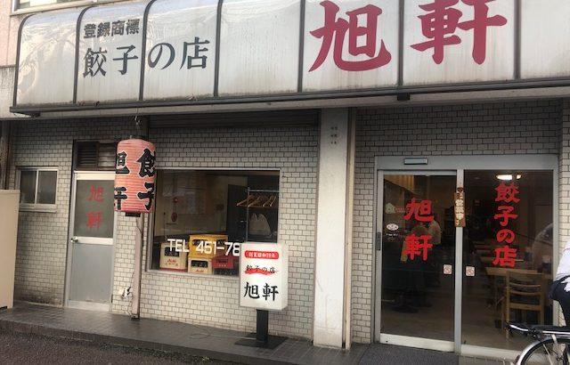 15時オープンの餃子専門店!「旭軒 駅前本店」(福岡・博多)