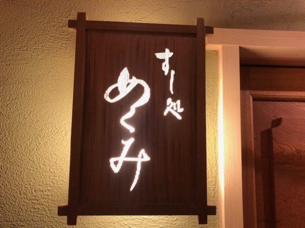 予約困難!「すし処 めくみ」(石川・金沢)の大将は科学者だった