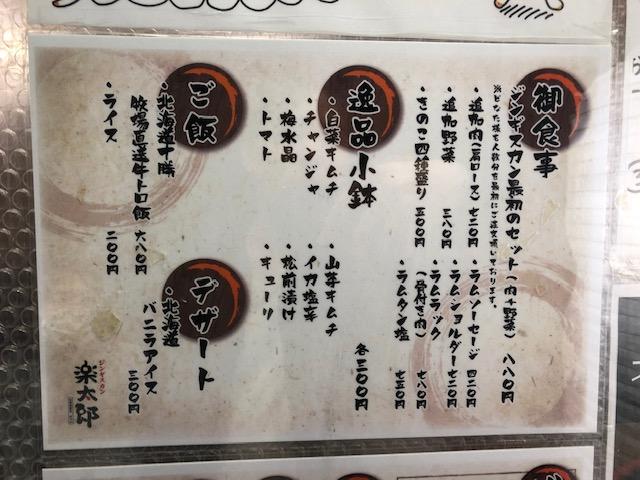 安くて旨いラム肉専門店!「ジンギスカン 楽太郎」(人形町)
