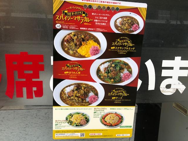CoCo壱ローストチキンスパイシーマサラカレーが旨い!