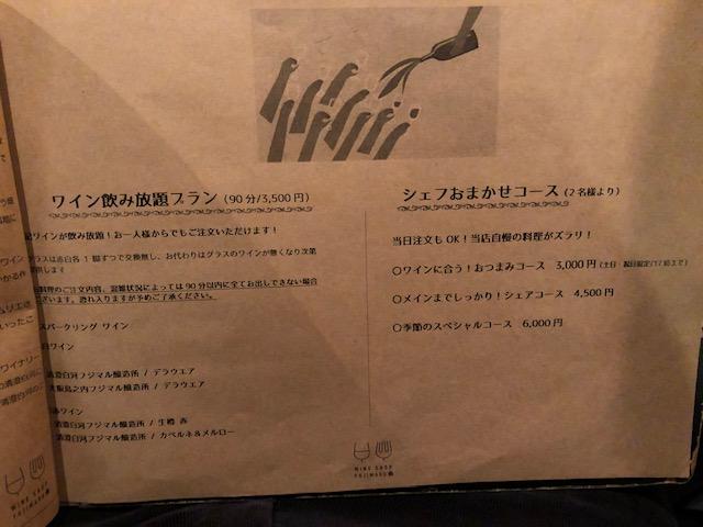 インスパイア料理が楽しめる!「Wineshop & Diner FUJIMARU 浅草橋店 」