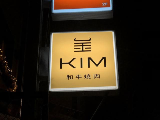 コロッケうどんが旨過ぎてビックリした!「和牛焼肉KIM 白金本店」