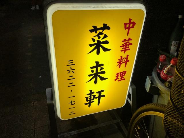 パワフル女将の愛情たっぷり料理が旨い!「菜来軒」(錦糸町)