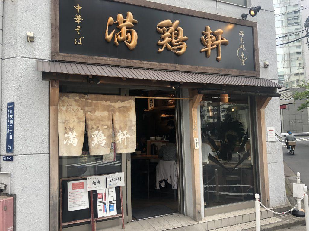 真鯛ラーメンの次は「中華そば 満鶏軒」(錦糸町)で勝負