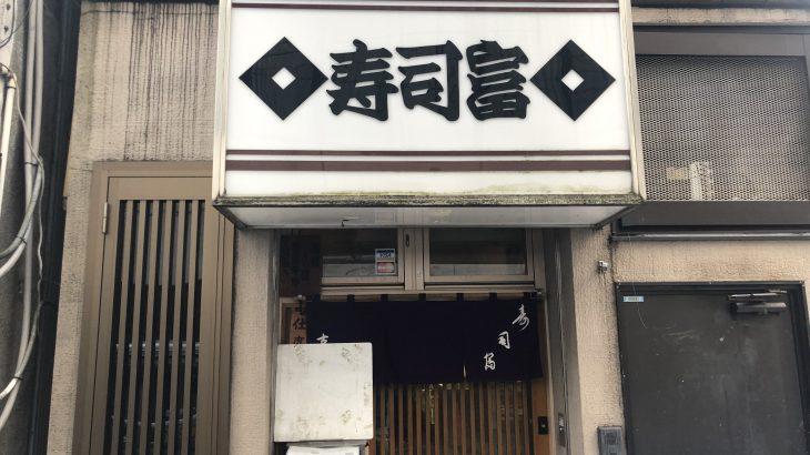 気軽に行ける町鮨!!「寿司富(すしとみ)」(小伝馬町)