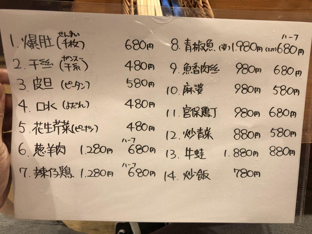祝復活!「チェイニーズレストラン  大申(だいしん)」(人形町)