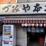 朝から飲める大衆酒場!「いづみや 本店」(大宮)にて0次会を楽しむ