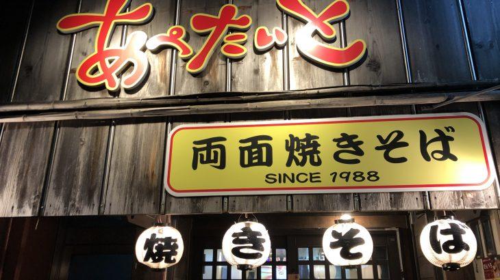 不思議食感の焼きそばがクセになる!「あぺたいと 馬喰町店」