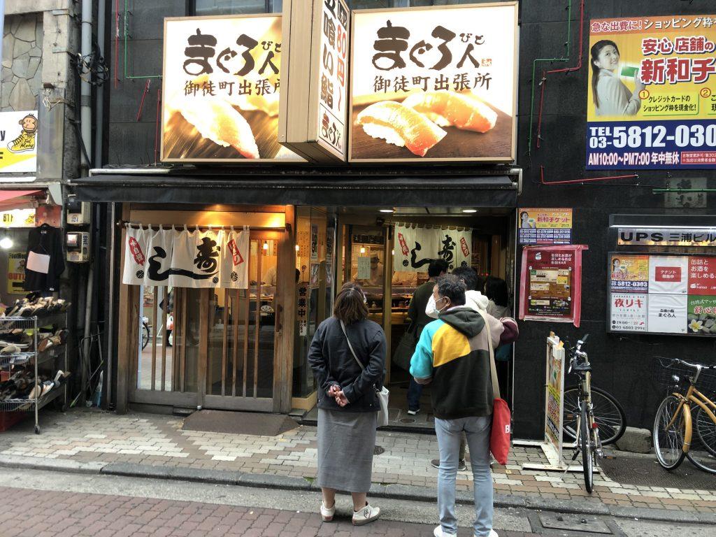 いつ行っても旨い鮨が食べられるお店!「まぐろ人 御徒町出張所」