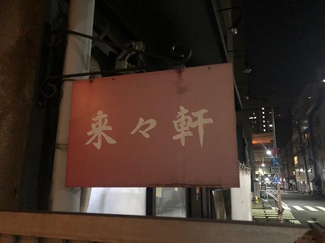 気軽に行ける町中華の名店!「来々軒」(水天宮前)
