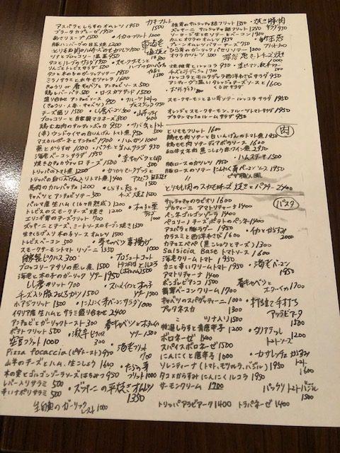 全メニュー制覇したい!「クッチーナ アッラ バーバ」(六本木)
