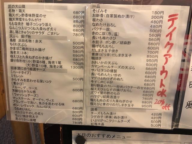 一品料理が旨い蕎麦屋!「学大角打」(学芸大学)で〆を楽しむ