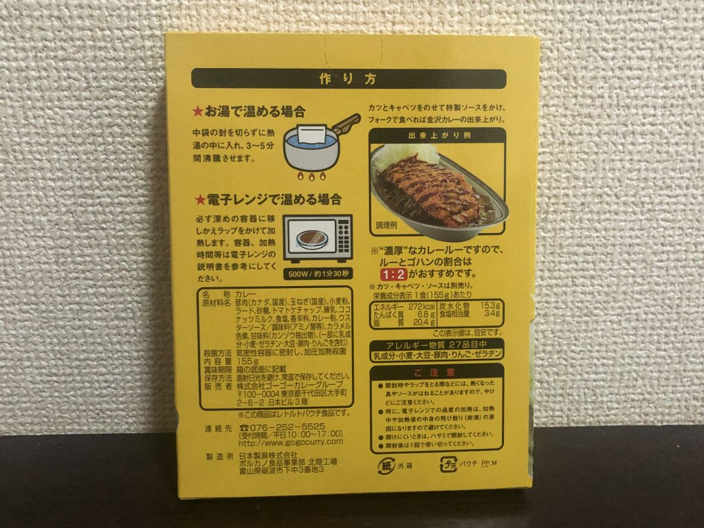 私が食べて旨辛だった激辛レトルトカレーおすすめをご紹介します!