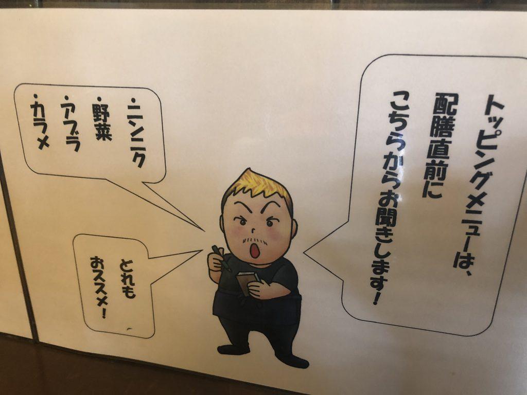 既に大行列!「麺屋 歩夢」(淵野辺)で二郎系ラーメンを食す