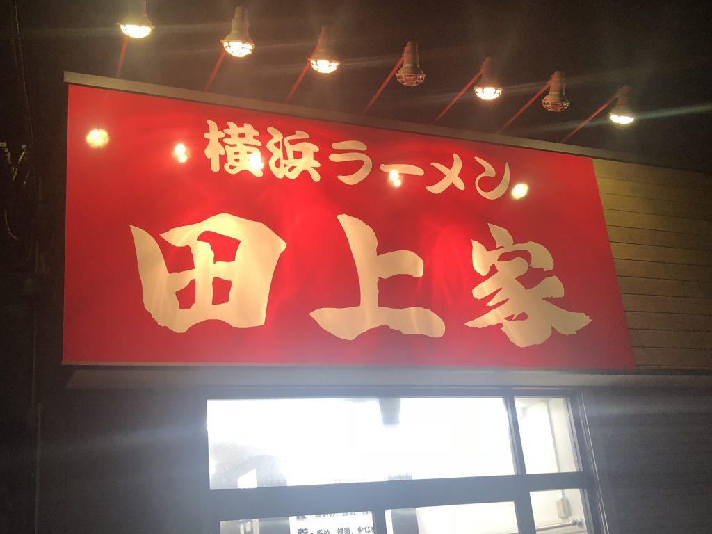 レベルの高い家系ラーメン!「田上家(たがみや)」(弘明寺)