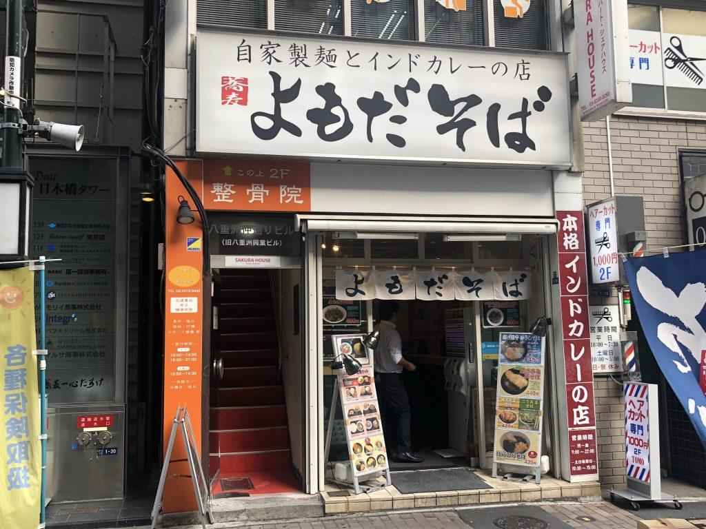立食い蕎麦屋なのにインドカレーが旨い!「よもだそば」(日本橋)