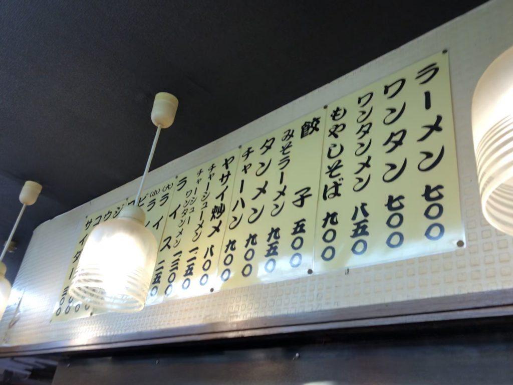 名物のもやしそばと餃子を喰って来た!「永楽(えいらく)」(大井町)