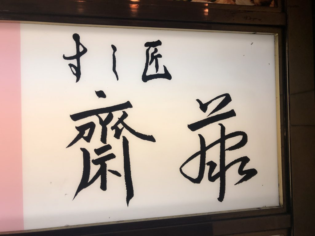 予約困難店!「すし匠 齋藤」(赤坂見附)の貸切会に参加して来た