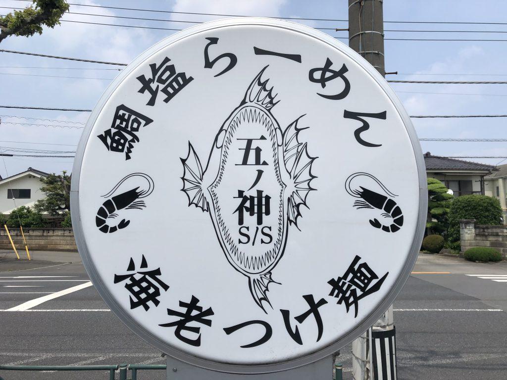 行列が出来る人気店!「らーめん いつ樹 本店」(青梅・小作)