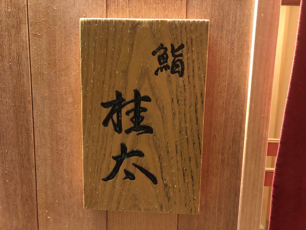 ミシュラン獲得!「鮨桂太」(築地)の握りが凄く旨い