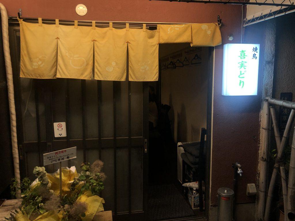下町で気軽に行けるお店!「焼鳥 喜実どり」(浅草)