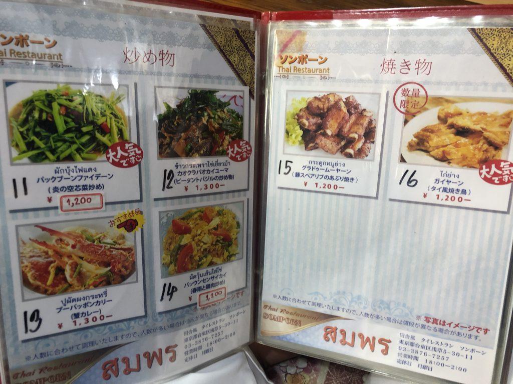 大人気のタイ料理店!「ソンボーン」(浅草)で〆の食事する