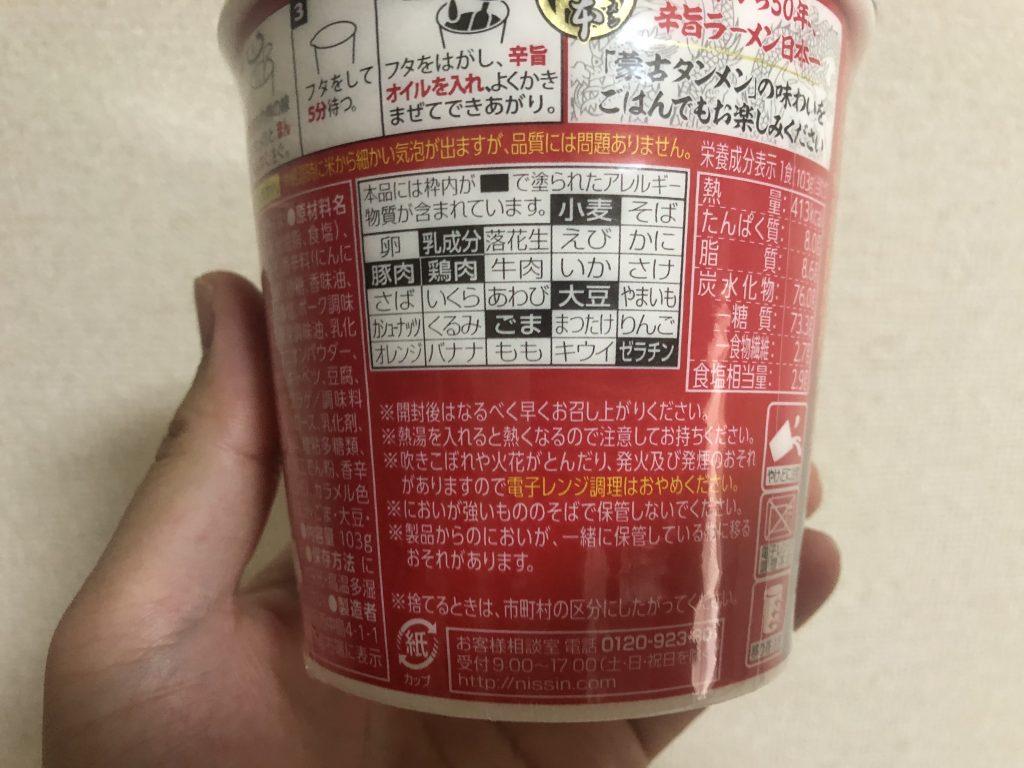 セブンプレミアム限定!蒙古タンメン中本のカップ麺シリーズ全制覇!!
