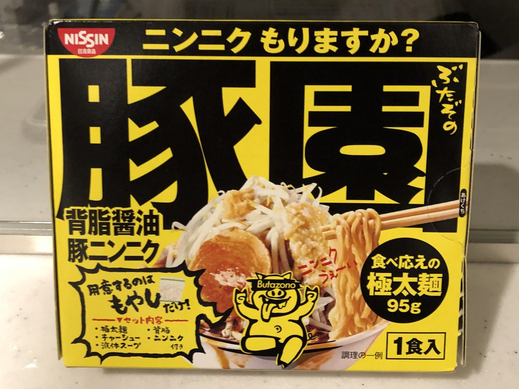 セブンで販売!!「豚園 背脂醤油豚ニンニク」を食べてみた感想