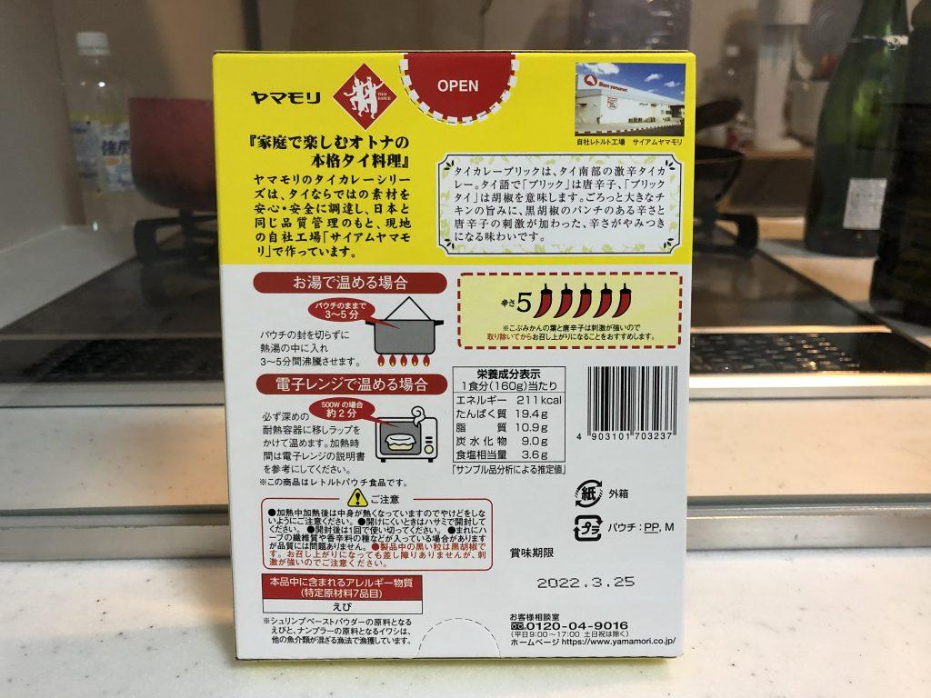 ヤマモリのレトルトタイカレーが辛旨い!全種類食べ比べしてみました