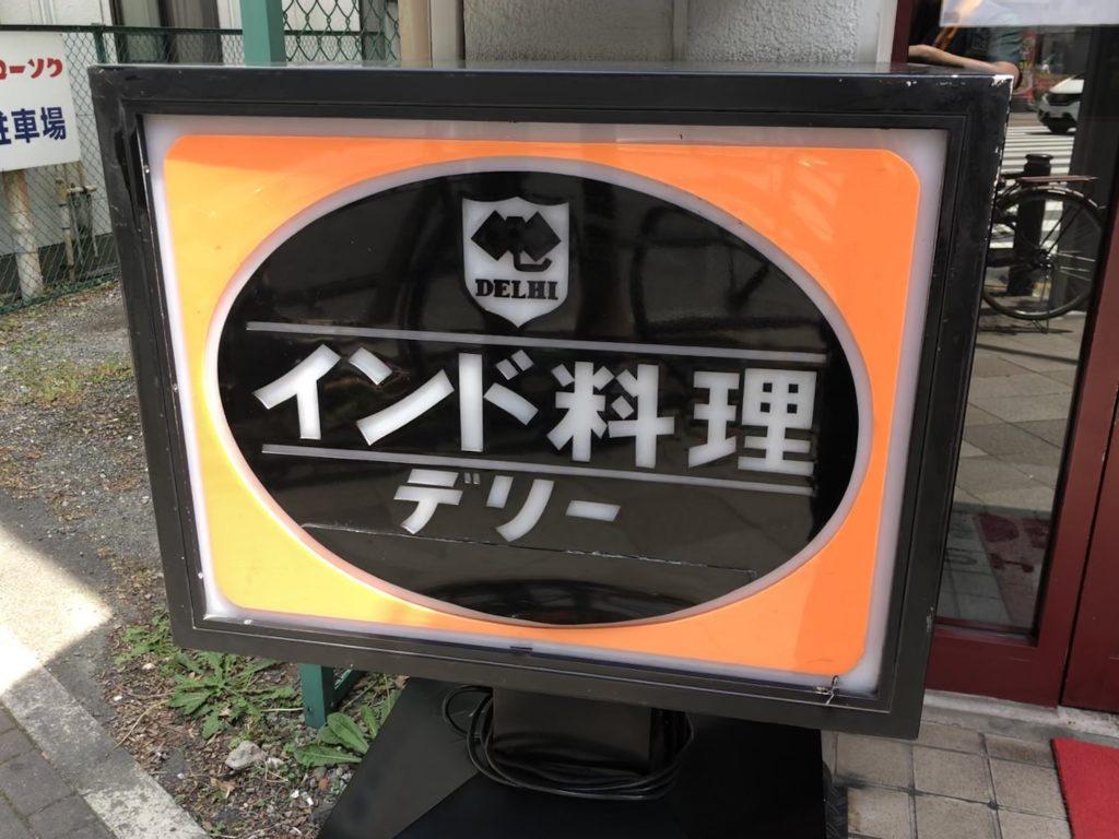 カシミールカレーが辛くて旨い!「新川デリー」(八丁堀・茅場町)