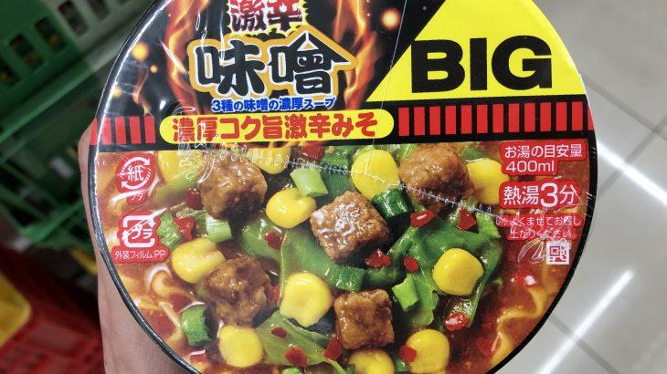 果たして辛いのか?日清カップヌードル『激辛味噌』を実食してみた!