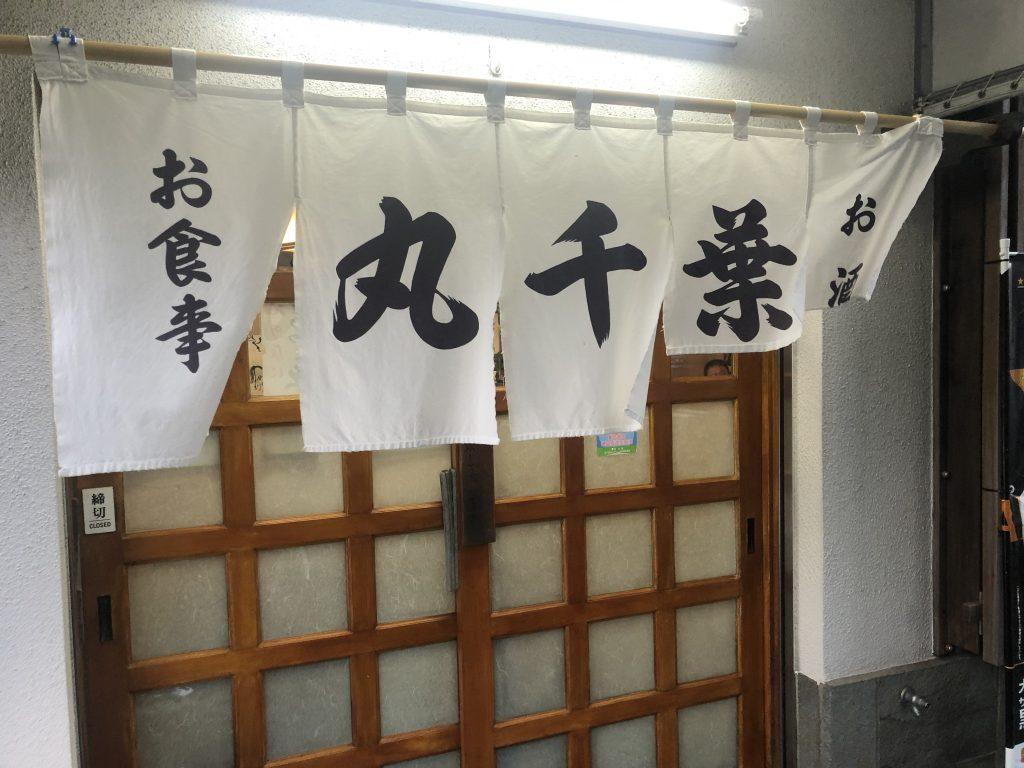 東京で一番好きな大衆酒場!「丸千葉」(南千住)へまた行ってきた