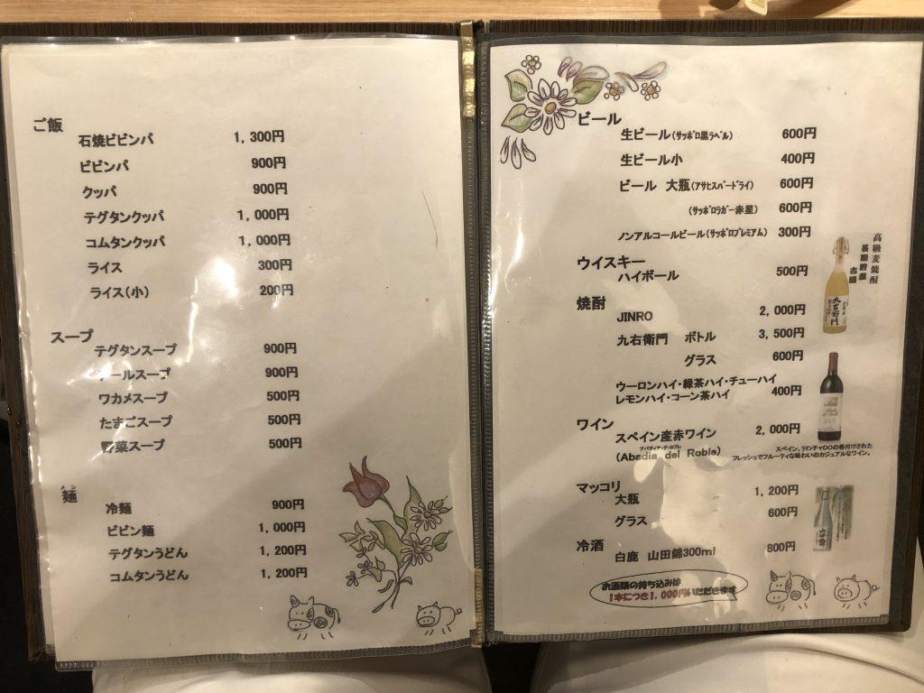 シンプルで旨い焼肉屋が大好き!「冨味屋(フミヤ)」(浅草)