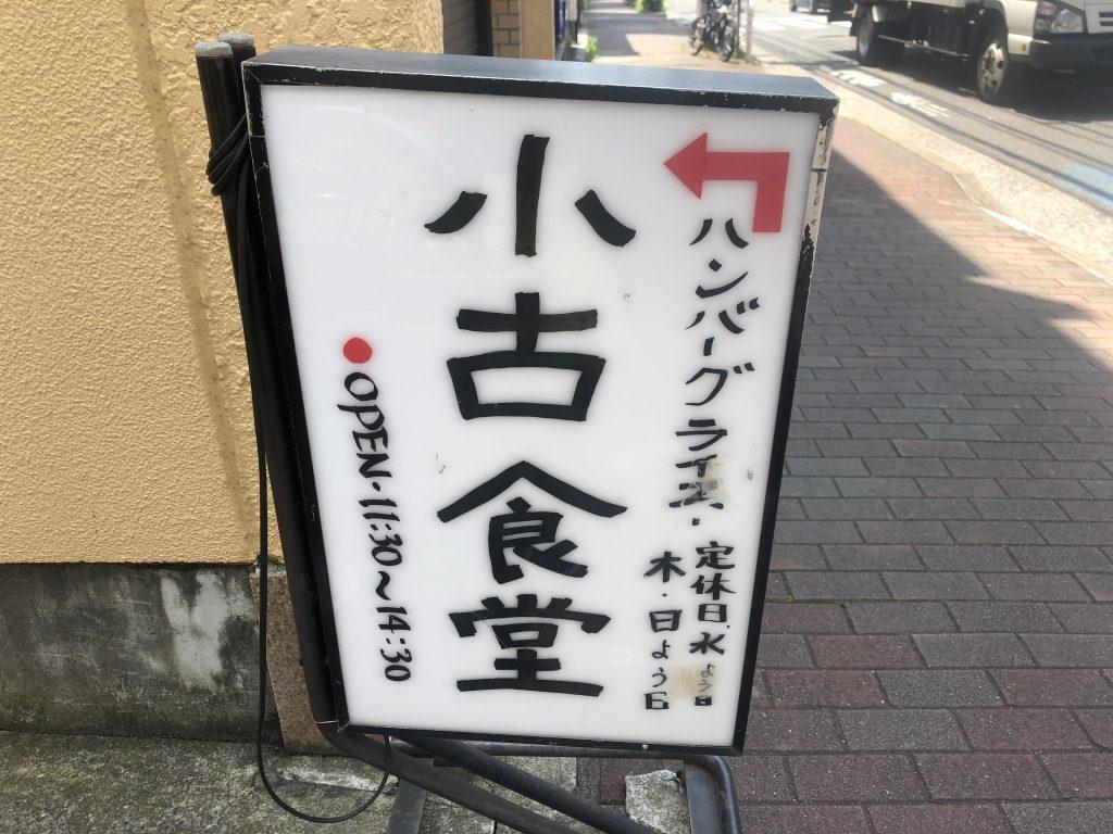 幻のハンバーグランチを堪能する!「小古食堂」(東陽町)
