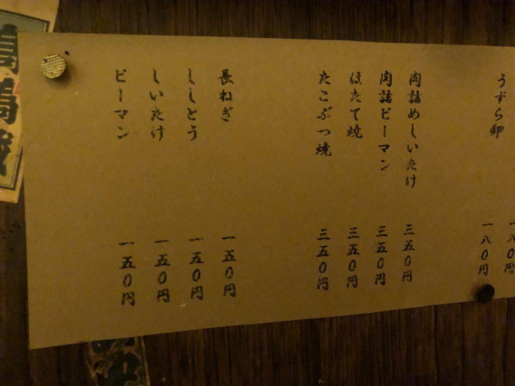 名物は焼鳥ではなく大将!?「しょうちゃん」(飯田橋)へ行ってみた