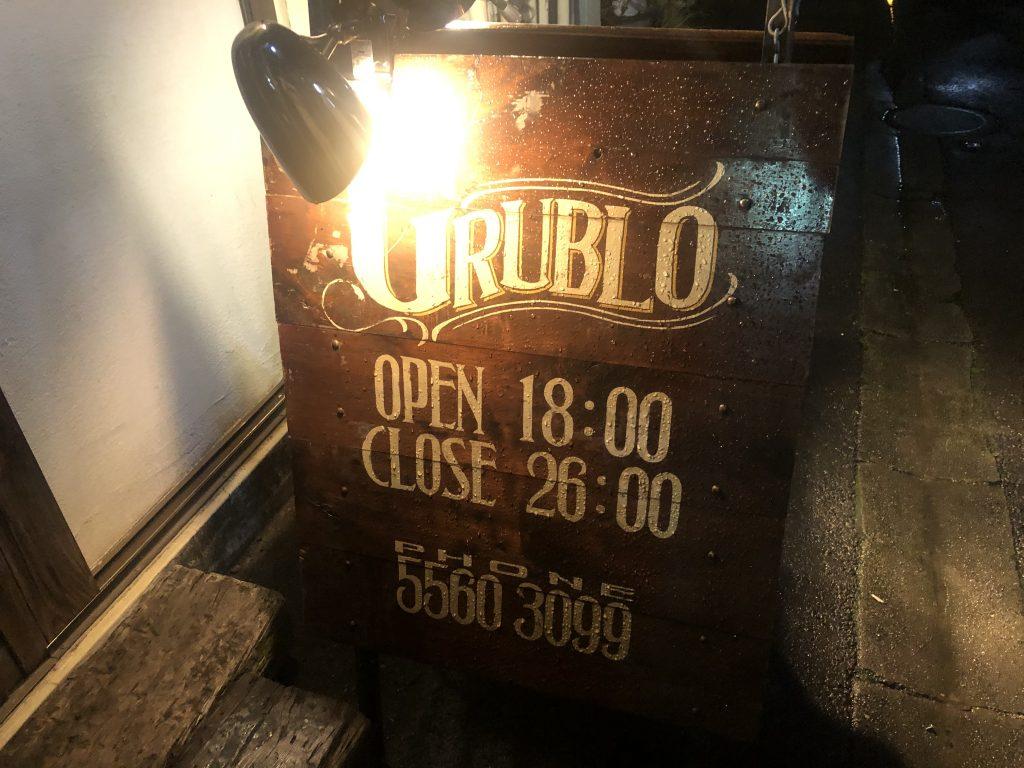 バーのカレーが旨い!!「GRUBLO(グラブロ)」(月島・勝どき)