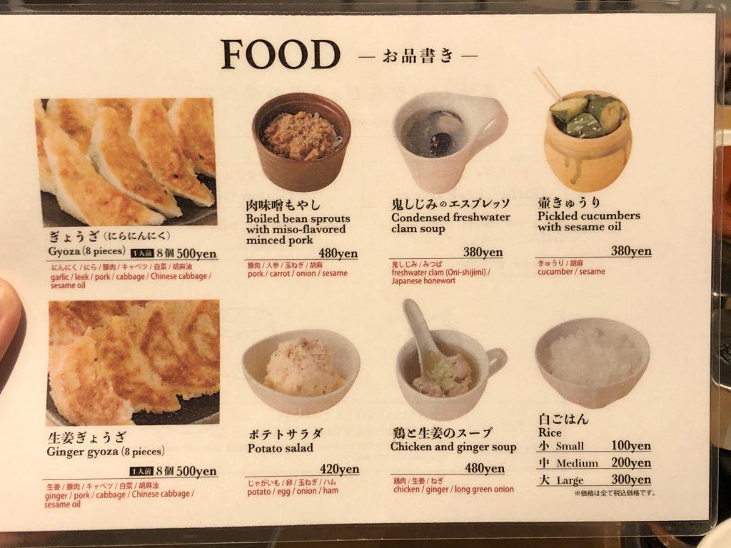 サクッと食べ飲みするには良い!「餃子歩兵 東日本橋店」