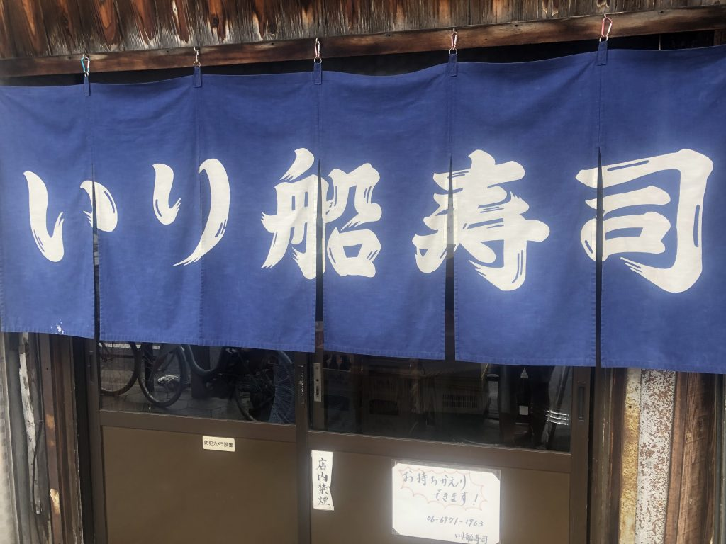 満足度の高い町寿司だった!「入船寿司 本店」(大阪・鶴橋)