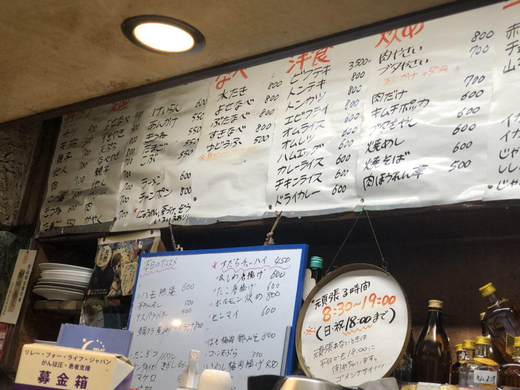 朝から夜まで酒と飯が楽しめる!「よあけ食堂」(大阪・鶴橋)