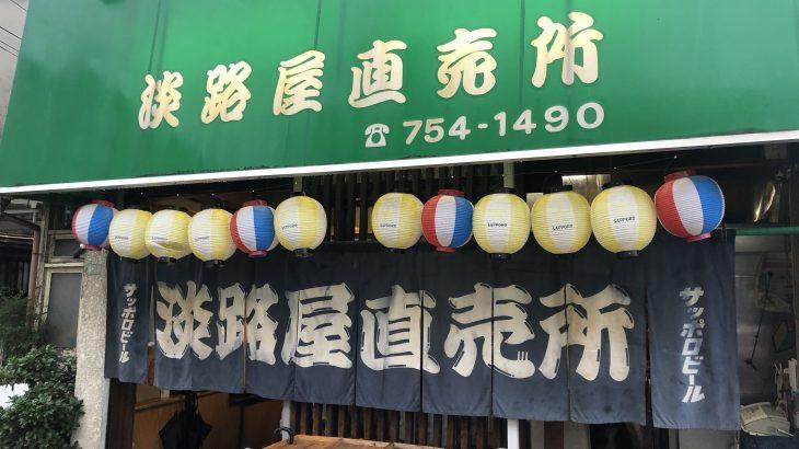 ディープな酒場巡りが楽し過ぎる!「淡路屋直売所」(大阪・生野区)