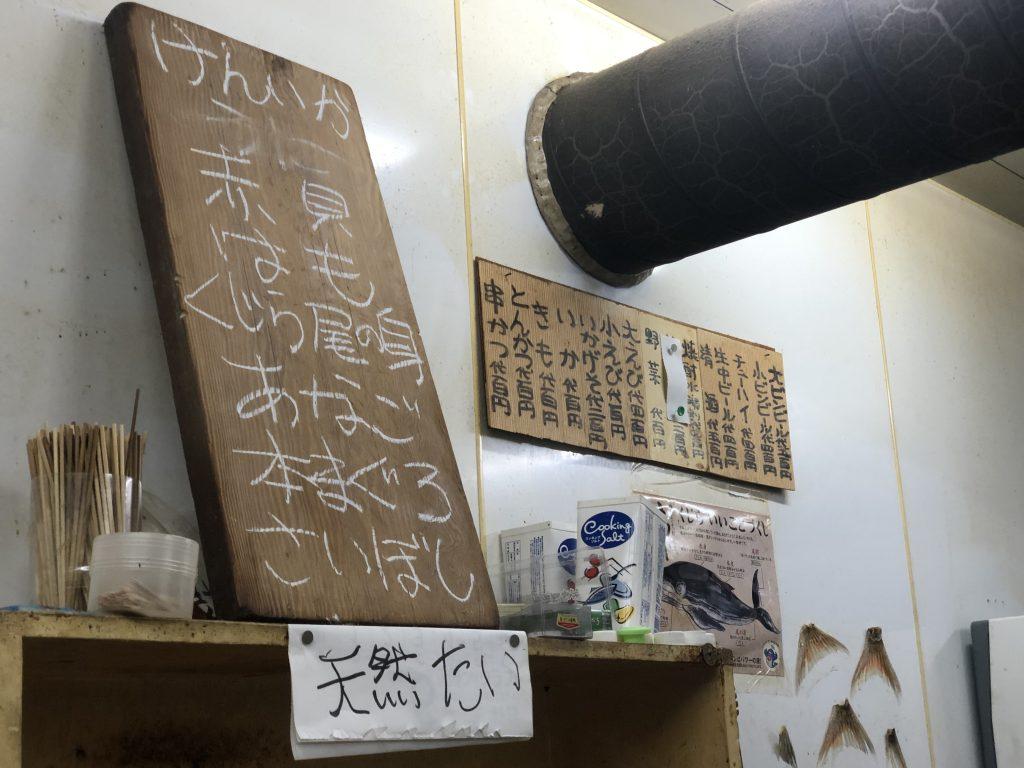 史上最高の串揚げに出会った!「串かつ次郎吉」(大阪・俊徳道)